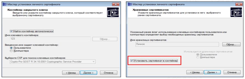 сертификат криптопро